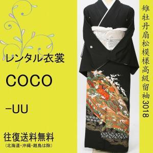 ご予約状況<br><br> 2019.6.6ご予約有  雉牡丹扇に松レンタル...