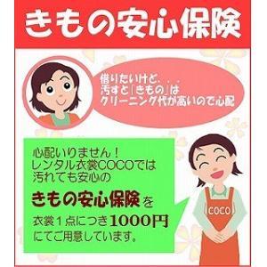 レンタルきもの安心保険(衣裳1点) coco-uu-renntaru