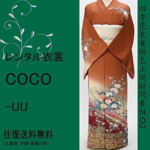 レンタル衣裳ぼかし四季花束レンタル訪問着M寸〜L寸結婚式およばれ・パーティ・|coco-uu-renntaru