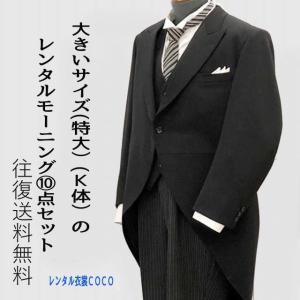 レンタル衣裳 大きいサイズ 特大 とても大きい モーニングレンタル モーニング お父様の正礼装 結婚...