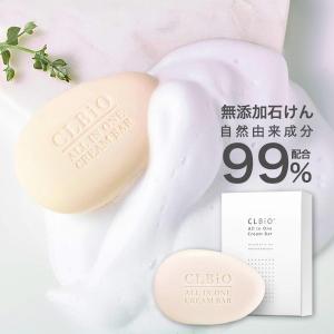 ■商品名: CLクリームバー石けん  【内容量】100g  【商品説明】 自然由来成分が99%以上の...