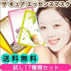 【 メール便 送料無料 】The cure シートマスクパック 17枚 試しセット フェイスマスク シートパック 韓国コスメ coco24