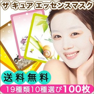 シートマスクパック 選べる10種類フェイスマスクシートパック100枚セット 韓国コスメ coco24