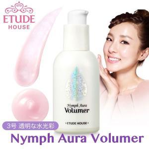 《 送料無料 》☆ETUDE HOUSE エチュードハウス ☆ Nymph AURA Volumer (ニンフ オーラ ボリューマー) 3号 透明な水光彩