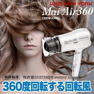 舞エアー 360 回転ドライヤー maiair【1年 メーカー保証付き】特許取得済 360度回転 根本から乾かす ボリュームアップ マイナスイオン|coco24