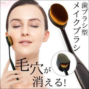 【 メール便送料無料 】メイクアップブラシ 歯ブラシ型 ファンデーションブラシ  化粧ブラシ 1本|coco24