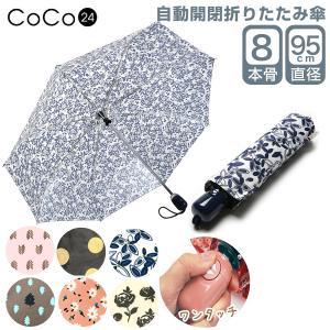 自動開閉 折りたたみ傘 かわいい 猫柄 ドット 小物 傘 送料無料【レディース傘】丈夫【子供用】両手に荷物があってもワンタッチだから便利|coco24