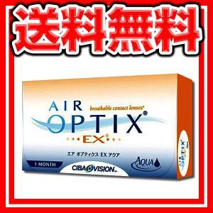 送料無料 エアオプティクス EX アクア 1ヶ月 1箱3枚入 最安値 コンビニ決済 対応