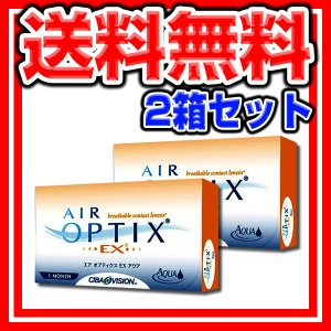 送料無料 2箱 エアオプティクス EX アクア 1ヶ月 1箱3枚入 最安値 コンビニ決済 対応
