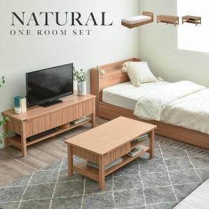 ナチュラルワンルーム(家具3点セット)ナチュラル 自然 木目 1人暮らし 家具セット