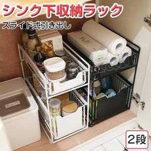 シンク下収納ラック [値段下げました!] キッチン 収納棚 スライド式 引き出し 2段 ステンレス棚...