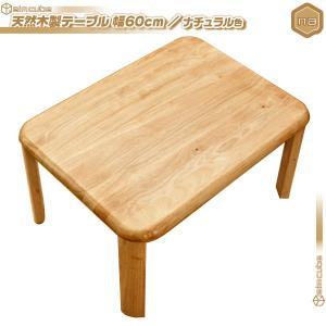 《 天然木製 ローテーブル 幅60cm / ナチュラル色 テーブル センターテーブル ちゃぶ台 コン...