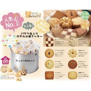 バケツ缶入りホテル仕様クッキー (産地直送、送料無料、代引不可)