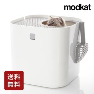 【あすつく】Modkat Litter Box 猫 猫トイレ トイレ スタイリッシュ 砂散らからない 上から入る ホワイト|cocoatta