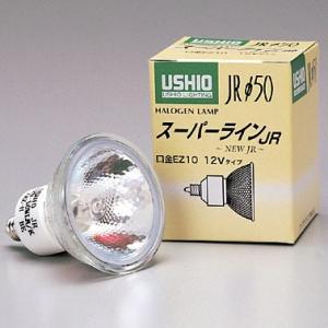 ウシオ USHIO ハロゲンランプ EZ10 径50 75W形 35度 JR12V50WLW/K/EZ-H