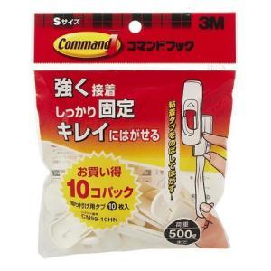 3M コマンドフック S お買い得パック CM99-10HN