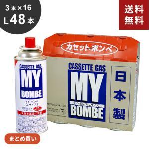 【まとめ買い】ニチネン マイボンベL 48本[3本パック×16セット]