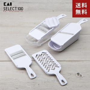 貝印 SELECT 100 調理器セット スライサー セット おろし器 千切り DH3027☆★