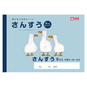 サクラ学習帳 ノート さんすう セミB5 6マス 十字リーダー入り NP1 サクラクレパスの商品画像|ナビ
