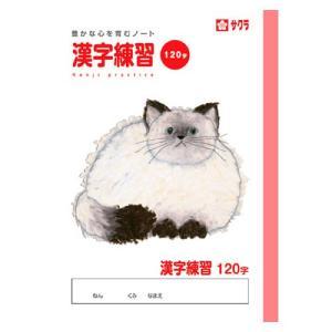 サクラ学習帳 ノート 漢字練習 セミB5 120字 NP55 サクラクレパスの商品画像|ナビ