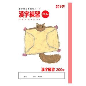 サクラ学習帳 ノート 漢字練習 セミB5 200字 NP57 サクラクレパスの商品画像|ナビ