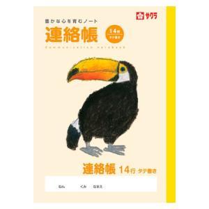 サクラクレパス 学習帳 連絡帳 14行 NP71の商品画像|ナビ