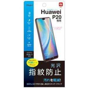 5880円(税込)以上で送料無料!  【商品概要】  Huawei P20専用液晶保護フィルム。  ...