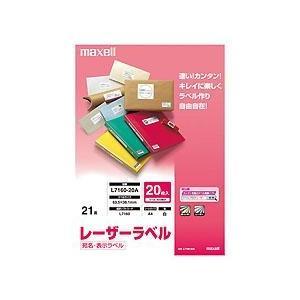 マクセル maxell  宛名・表示ラベル カラー・モノクロレーザー対応 普通紙(白) A4 21面 (20枚) L7160-20A|cocoatta