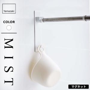 山崎実業 マグネットバスルーム物干し竿ホルダー2個組 ミスト ホワイト 4917|cocoatta