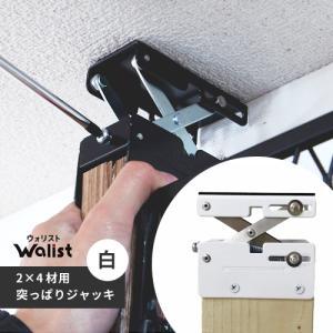DIY 棚 壁 柱 ツーバイ材用 2×4材用突っぱりジャッキ 白 Walist ウォリスト|cocoatta