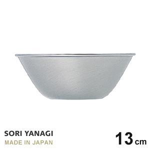 柳宗理 18-8ボール 13cm