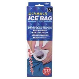 5980円(税込)以上で送料無料!  【商品概要】  口が広く氷がラクラク入る氷嚢です。 発熱、頭痛...