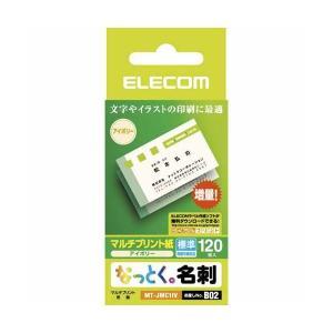 エレコム ELECOM なっとく名刺(上質紙)...の関連商品5