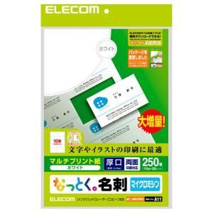 エレコム ELECOM なっとく名刺 上質紙タ...の関連商品4