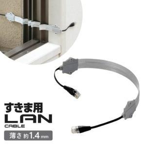 エレコム ELECOM 0.5m 屋外対応すきま用フラットLANケーブル LD-VAPF/SV05