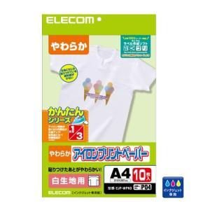エレコム ELECOM アイロンプリントペーパ...の関連商品2