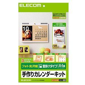 エレコム ELECOM カレンダーキット A4...の関連商品2
