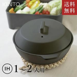 あすつく キントー KINTO KAKOMI IH土鍋 1.2L ブラック 25191