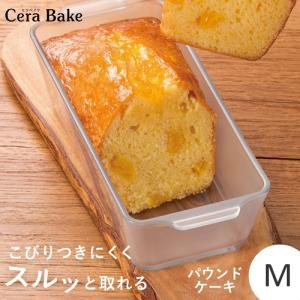 あすつく 石塚硝子 セラベイク Cera Bake パウンドケーキ M K-9430 耐熱ガラス こびりつきにくい ケーキ 電子レンジ オーブンレンジ オーブントースター|cocoatta