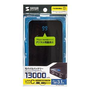 サンワサプライ モバイルバッテリー デジタル電池残量表示・13000mAh BTL-RDC10BKN...