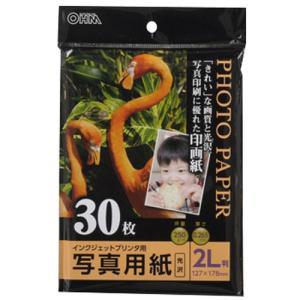 オーム電機 写真用紙 光沢 2L版 30枚入り...の関連商品3