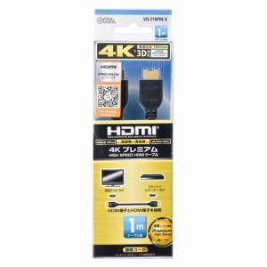 オーム電機 プレミアムHDMIケーブル 4K・3D対応 1m VIS-C10PRE-K