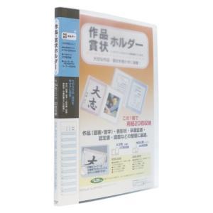セキセイ 賞状ホルダー 大B4 ブルー SSS-200-10