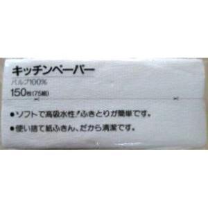 服部製紙 キッチンペーパー 75W キ-75