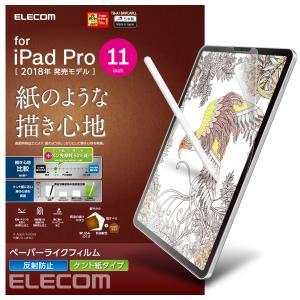 【ヤマト運輸ネコポスのみ】 ELECOM iPad Pro 11インチ 2018年モデル/保護フィル...