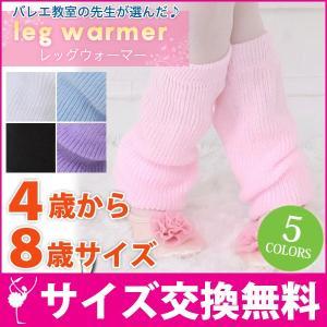 かわいいバレエ用品として選ばれています☆ バレエの練習用レオタードとも合わせやすいです。 ピンクやブ...