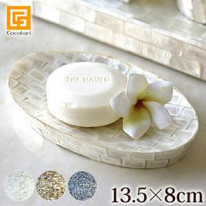 ソープディッシュ(シェル)(3色展開)   バリ おしゃれ リゾート 貝 バリ雑貨 インテリア ココバリの写真