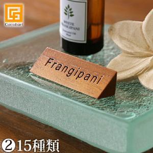 アロマ ネームプレート(2)    木製 香り 名前 札 アロマオイル エッセンシャルオイル バリ雑貨 バリ風 インテリア|cocobari
