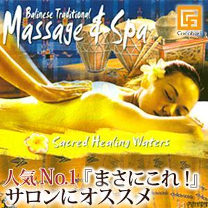 ヒーリング系   Balinese Traditional Massage & Spa(CD)   アジアン バリ 音楽 CD ガムラン バリ島   静か 試聴OK バリ雑貨 メール便対応可|cocobari