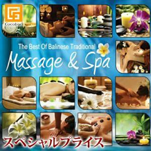 《スペシャルプライス》ヒーリング系 (ベスト盤CD)  The Best Of Balinese Traditional Massage & Spa  バリ 音楽 CD バリ雑貨 試聴OK  メール便対応可|cocobari